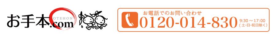 お手本.com