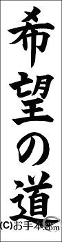 すべての講義 選択 四字熟語 : 書道(習字)を愉しむお手本 ...